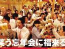 Tổ chức Year End Party buổi tiệc cuối năm theo văn hóa Nhật Bản